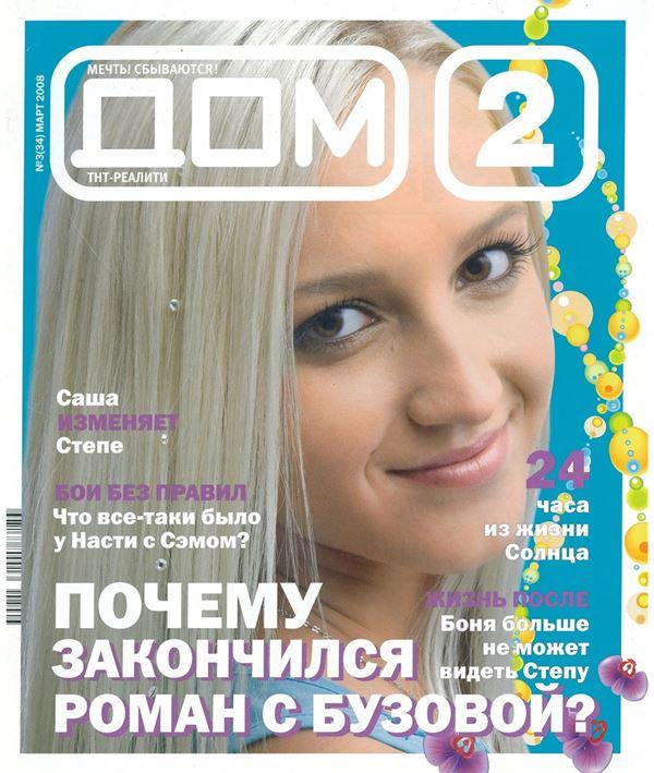 Ольга Бузова до и после: фото обложек журналов - Дом-2 (март 2008)