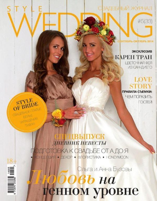 Ольга Бузова до и после: фото обложек журналов - Style Wedding (сентябрь-октябрь 2014)