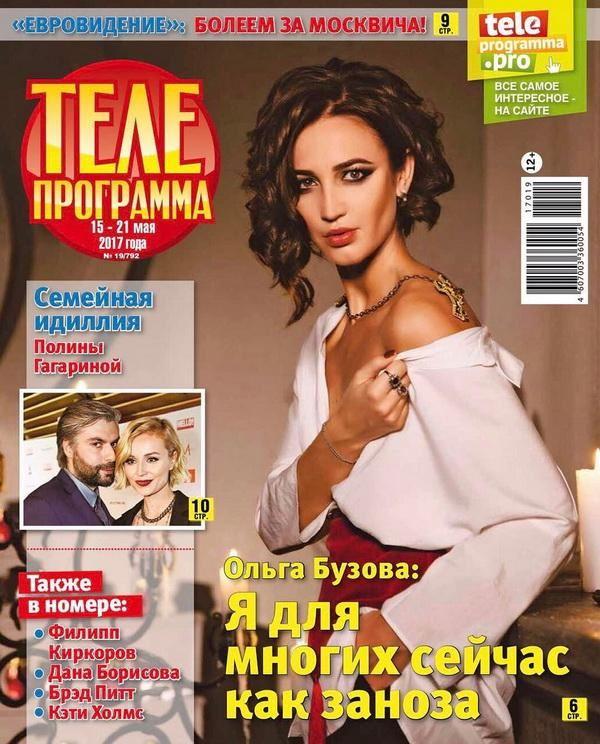 Ольга Бузова до и после: фото обложек журналов - Телепрограмма (май 2017)
