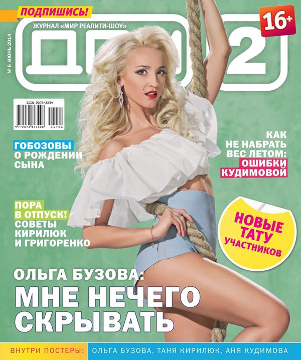 Ольга Бузова до и после: фото обложек журналов - Дом-2 (июнь 2014)