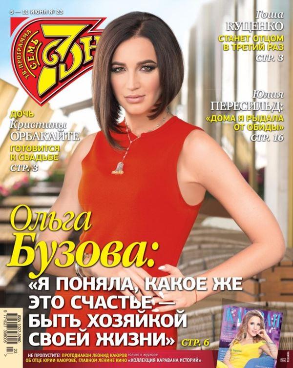 Ольга Бузова до и после: фото обложек журналов - 7 Дней (июнь 2017)