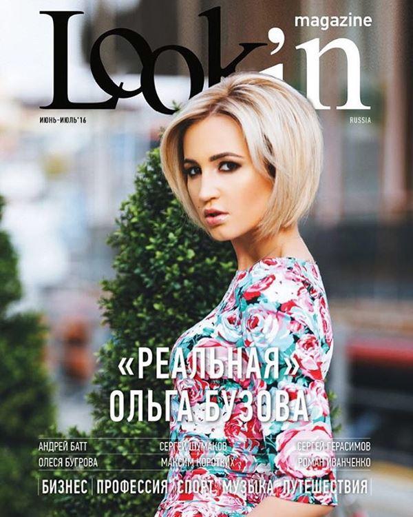 Ольга Бузова до и после: фото обложек журналов - Look'In Magazine (июнь-июль 2016)