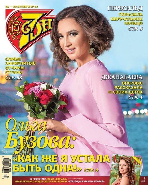 Ольга Бузова до и после: фото обложек журналов - 7 Дней (октябрь 2016)