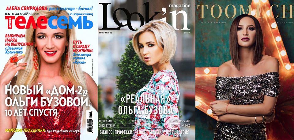 Ольга Бузова до и после: фото с обложек журналов