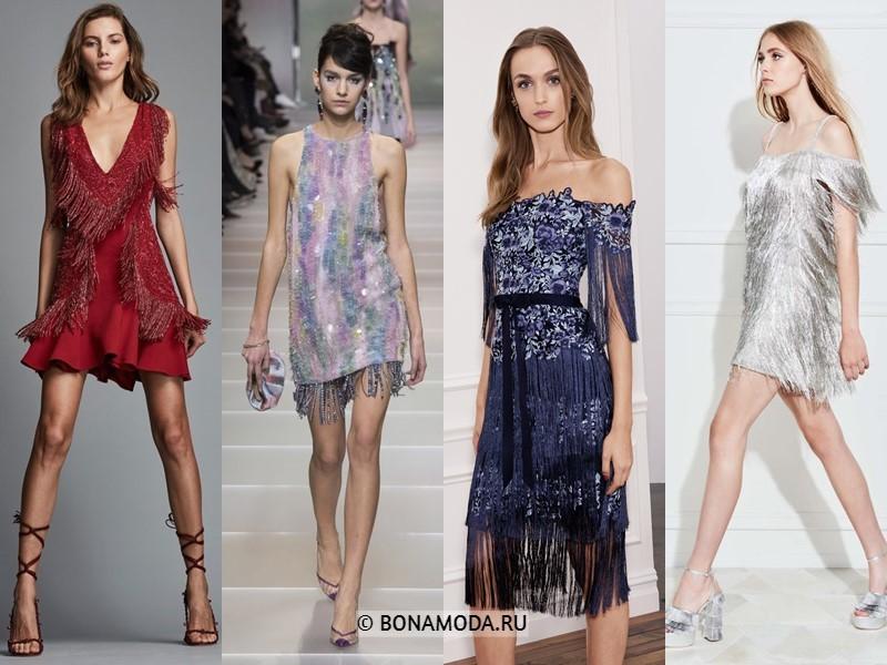 Коктейльные платья весна-лето 2018  - Платья с бахромой
