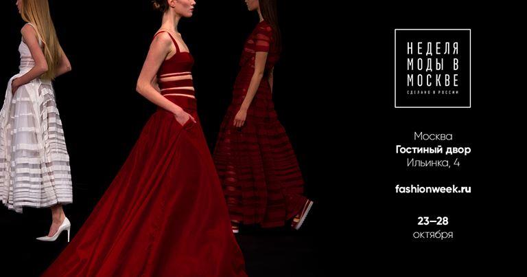 Неделя моды в Москве пройдёт 23-28 октября 2018