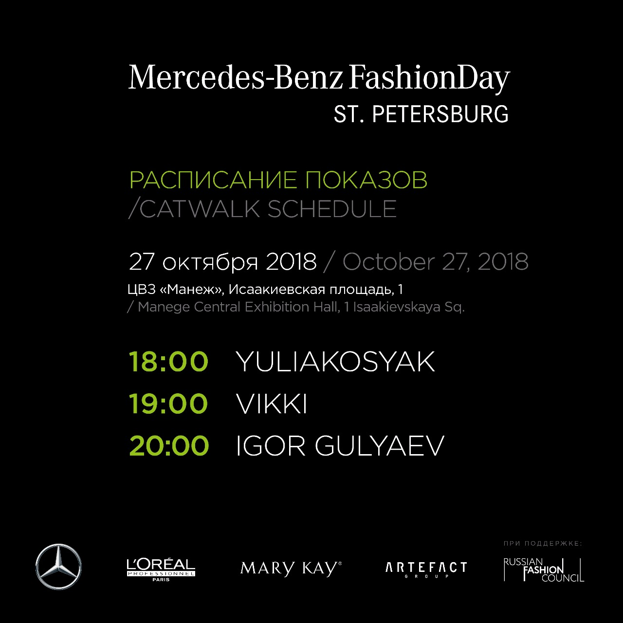 Mercedes-Benz Fashion Day St. Petersburg пройдёт 27 октября 2018