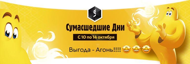 «Сумасшедшие дни» в СТОКМАНН с 10 по 14 октября