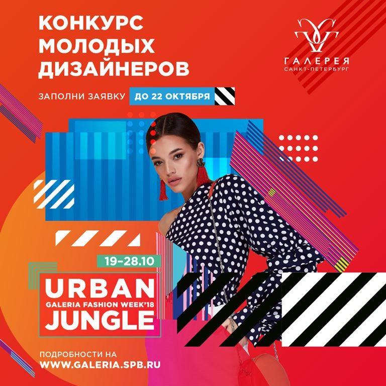 Конкурс молодых дизайнеров NEW FACE URBAN JUNGLE в рамках Недели моды в «Галерее»