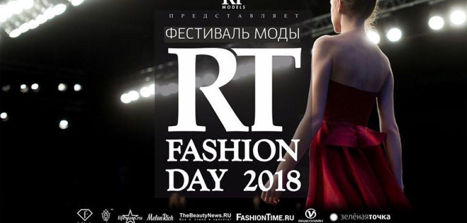 В Нальчике пройдёт фестиваль моды RT Fashion Day 2018