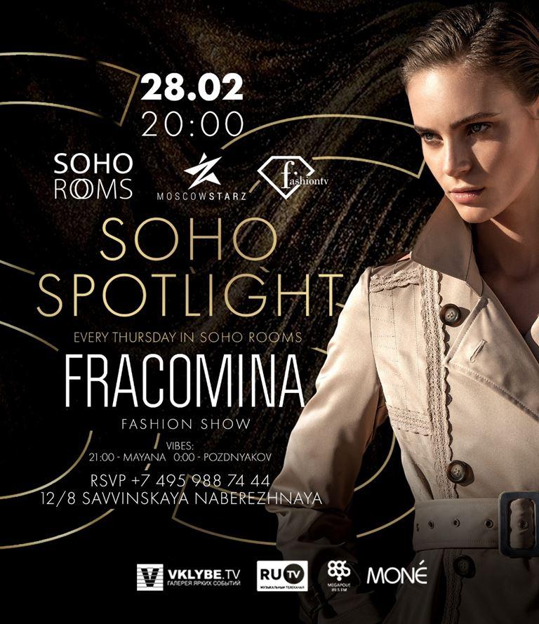 Показ итальянского бренда Fracomina в Soho Rooms (Москва)