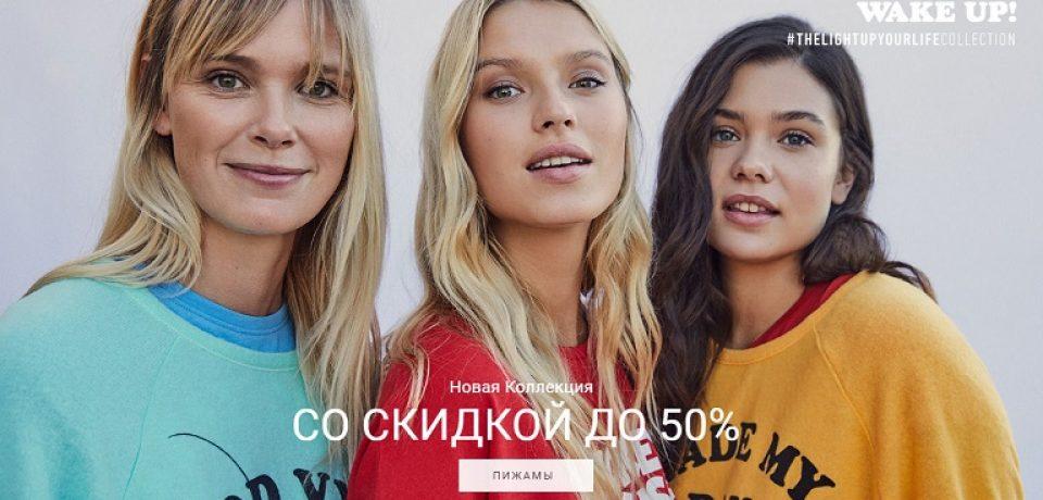 Women'secret запускает онлайн-магазин в России