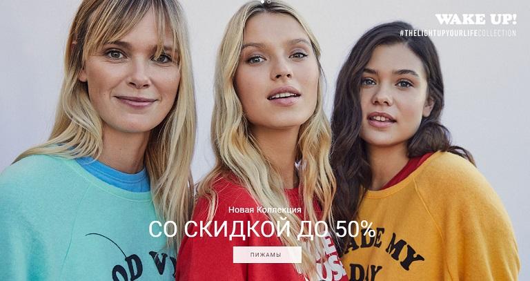 Women'secret запускает онлайн-магазина в России