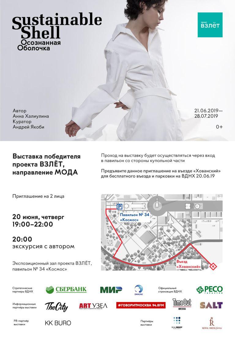 Ведущие российские эксперты в области моды выступят на ВДНХ