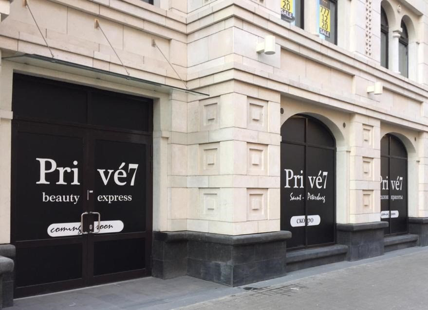 Privé7 открывает салон красоты в Санкт-Петербурге - фото 1
