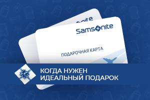Samsonite запускает в продажу подарочные карты