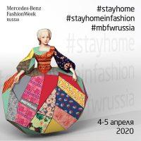 Mercedes-Benz Fashion Week Russia пройдет в онлайн-формате 4 и 5 апреля 2020