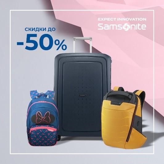 Скидки до 50 и 70%: распродажа Samsonite (до 17 мая 2020)