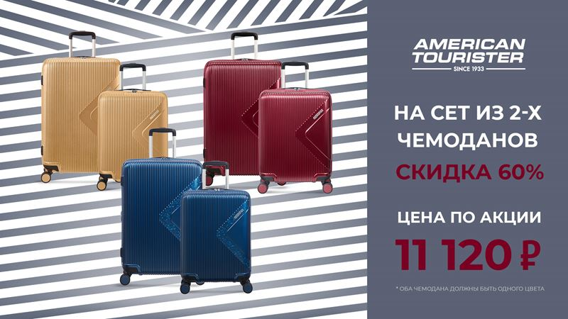 Акция от American Tourister: скидка 60% на сет чемоданов коллекции Modern Dream