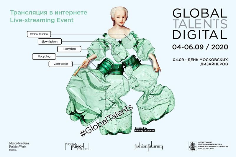 Московские дизайнеры примут участие в Global Talents Digital в сентябре 2020